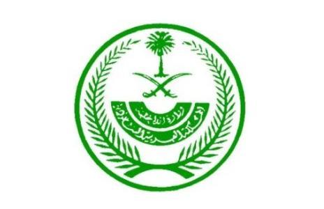 Interior Ministry Of Saudi Arabia